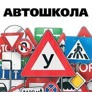 Автошколы Гагино