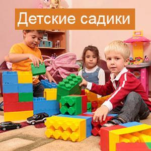 Детские сады Гагино